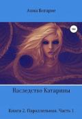 """Обложка книги """"Наследство Катарины. Книга 2. Параллельная. Часть 1"""""""