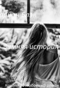 """Обложка книги """"Зимняя история"""""""