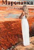 """Обложка книги """"Марсианка"""""""