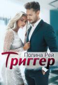 """Обложка книги """"Триггер"""""""