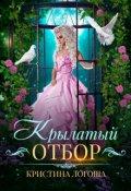 """Обложка книги """"Крылатый отбор"""""""