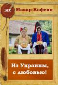 """Обложка книги """"Из Украины, с любовью!"""""""