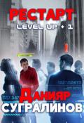 "Обложка книги ""Level Up. Рестарт"""