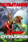 """Обложка книги """"Level Up 3. Испытание"""""""