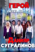 """Обложка книги """"Level Up 2. Герой"""""""