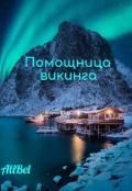 """Обложка книги """"Помощница викинга """""""