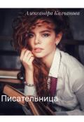"Обложка книги ""Писательница"""