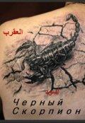 """Обложка книги """"Черный скорпион """""""