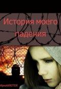 """Обложка книги """"История моего падения"""""""
