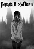"Обложка книги ""Попала в Хогвартс"""
