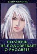 """Обложка книги """"Полночь не подозревает о рассвете"""""""