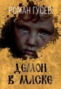 """Обложка книги """"Демон в маске"""""""