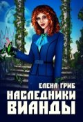 """Обложка книги """"Наследники Вианды"""""""