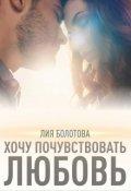 """Обложка книги """"Хочу почувствовать любовь..."""""""