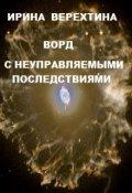 """Обложка книги """"Ворд с неуправляемыми последствиями"""""""