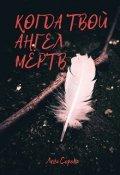 """Обложка книги """"Когда твой ангел мёртв"""""""