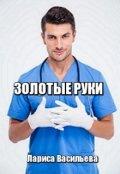 """Обложка книги """"Золотые руки"""""""