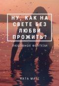 """Обложка книги """"Ну, как на свете без любви прожить?"""""""