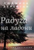 """Обложка книги """"Радуга на ладони"""""""