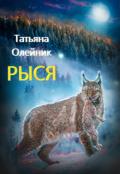 """Обложка книги """"Рыся"""""""
