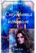 """Обложка книги """"Студентка поневоле"""""""