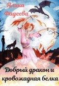 """Обложка книги """"Добрый дракон и кровожадная белка"""""""