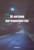 """Обложка книги """"14-летняя мотоциклистка"""""""