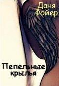 """Обложка книги """"Пепельные крылья"""""""