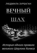 """Обложка книги """"Вечный шах"""""""
