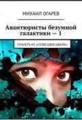 """Обложка книги """"Планета из """"созвездия Швали"""""""""""