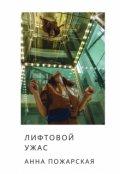 """Обложка книги """"Лифтовой ужас"""""""