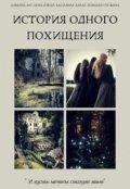 """Обложка книги """"История одного похищения"""""""