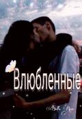 """Обложка книги """"Влюбленные"""""""