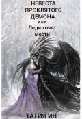 """Обложка книги """"Невеста Проклятого Демона или Леди хочет мести."""""""