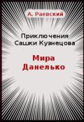 "Обложка книги ""Мира Данелько"""