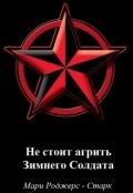 """Обложка книги """"Не стоит агрить Зимнего Солдата"""""""