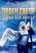 "Обложка книги ""Орден Света - 1. Уроки для ангела"""