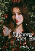 """Обложка книги """"Дневник Мин Ён"""""""