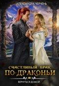 """Обложка книги """"Счастливый брак по драконьи. Вернуться домой"""""""
