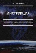 "Book cover ""Инструкция"""