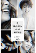 "Обложка книги ""Я улыбнусь, но не заплачу"""