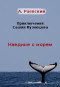 """Обложка книги """"Наедине с морем"""""""