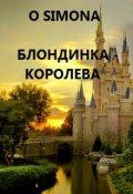 "Обложка книги ""Блондинка графиня - Королева"""
