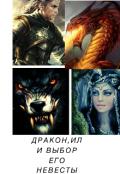 """Обложка книги """"Дракон ,или его выбор невесты"""""""