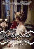 """Обложка книги """"Элизабет. Красавица и Принц"""""""