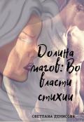 "Обложка книги ""Долина Магов: Во власти стихии"""