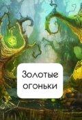"""Обложка книги """"Золотые огоньки"""""""