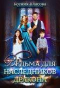 """Обложка книги """"Ведьма для наследников дракона"""""""