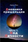 """Обложка книги """"Дневники пришельцев. Часть 1. Код Личности"""""""