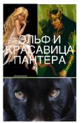 """Обложка книги """"Эльф И Красавица Пантера """""""